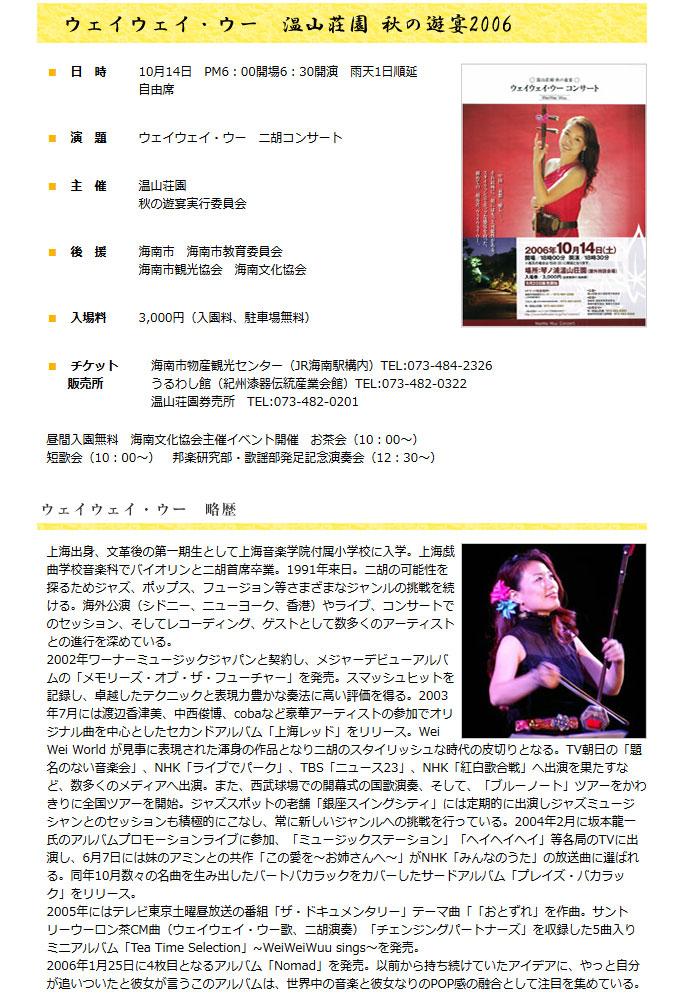 温山荘秋の遊宴 ウェイウェイ・ウー(二胡)コンサート