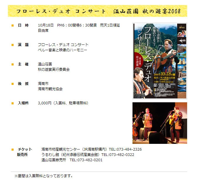 温山荘秋の遊宴 フローレス・デュオ コンサート