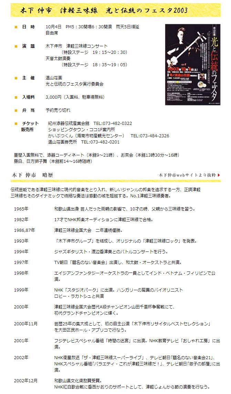 「木下 伸市 津軽三味線」コンサート