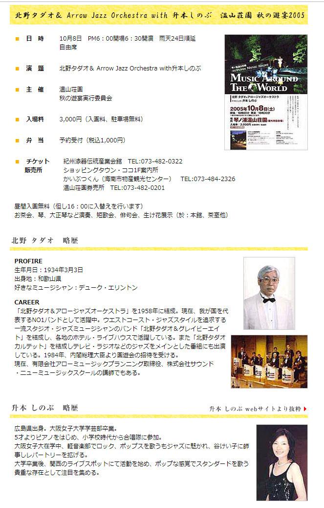 温山荘秋の遊宴 北野タダオ&Arrow Jazz Orchestraコンサート