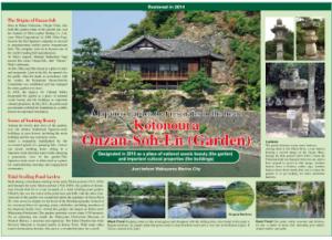 Onzan-Soh-En Guide Book(English) ①