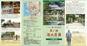 温山荘園パンフレット(日本語・Japanese)①