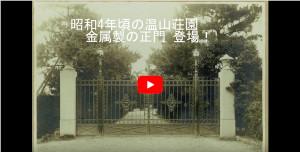 温山荘園正門の変遷